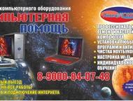 компьютерный сервис компьютерная помощь    профессиональный ремонт компьютеров и ноутбуков  установка любых программ и антивирусов  настройка и подклю, Златоуст - Ремонт компьютерной техники