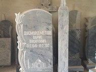 Памятники Мрамор Гранит от Производителя Наша компания готова предложить, как и продукции по эскизам и примерам, так и производство памятников по инди, Златоуст - Ритуальные услуги